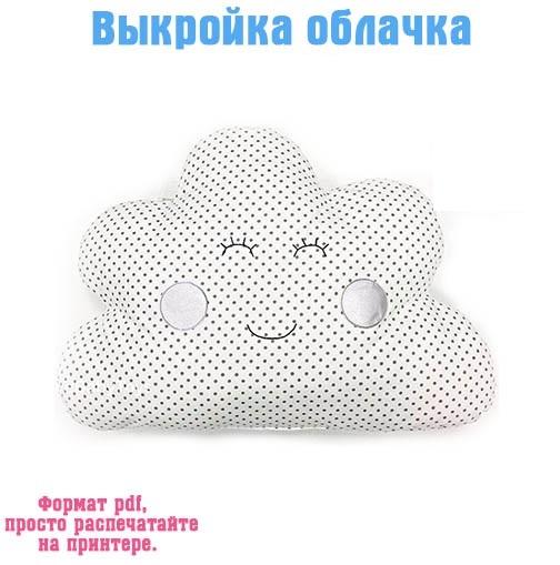 Подушка облако выкройка + мастер класс.