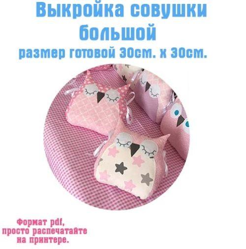 выкройка подушки совы