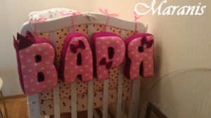 Варя буквы подушки