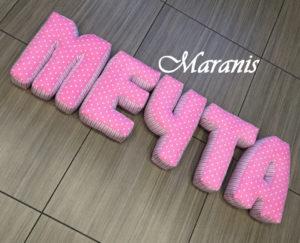подушка буква М