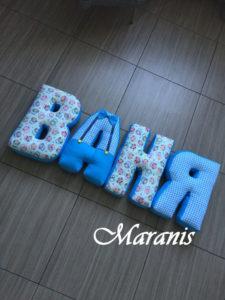 подушки буквы Ваня