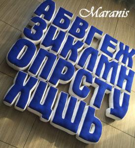 Алфавит подушки