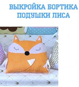 Выкройка подушки лисы + мастер класс.