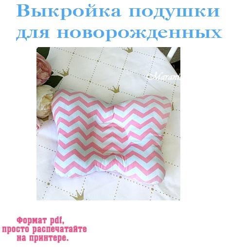 Выкройка подушки для новорожденных
