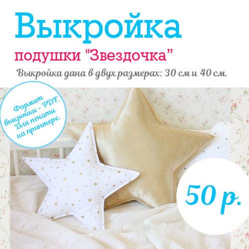 Выкройка подушки звезды