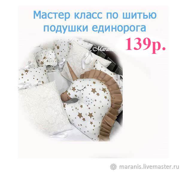 Подушка единорог своими руками МК + выкройка