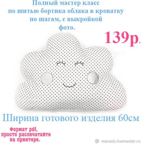 Подушка облако своими руками. Полный мастер класс. С выкройкой © https://www.livemaster.ru/item/36438638-materialy-dlya-tvorchestva-podushka-oblako-svoimi-rukami-poln