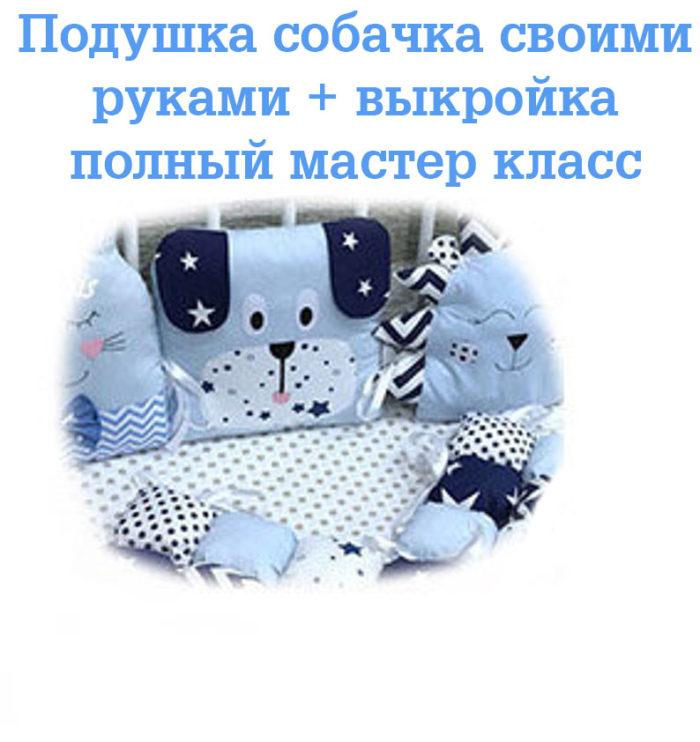 Подушка собака своими руками МК + выкройка