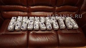 Мягкие буквы в кроватку Никита