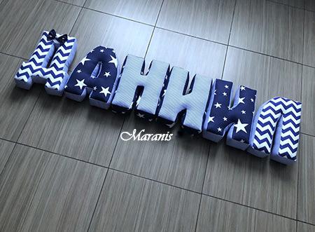 Подушки буквы Данила фото