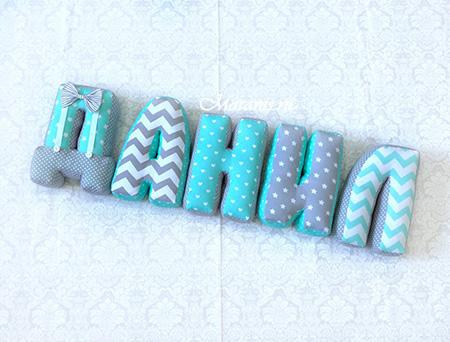 Подушки буквы данил / арт. 28
