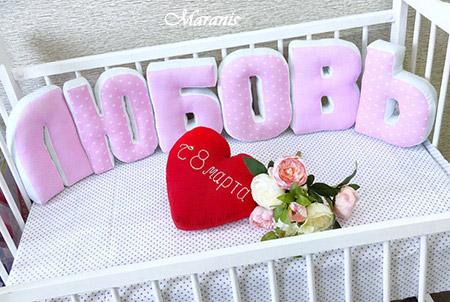 Подушки буквы Любовь фото