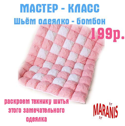 Одеяло бонбон своими руками
