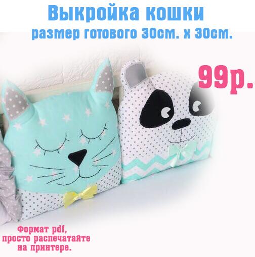 Подушка кошка выкройка